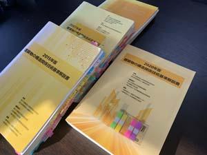 黄色本改訂(構造関係技術基準解説書)